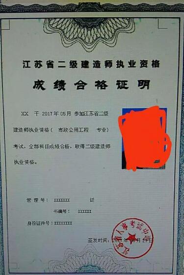 二级建造师证书有年龄限制_二级建造师证书注销_二级建造师证书年限