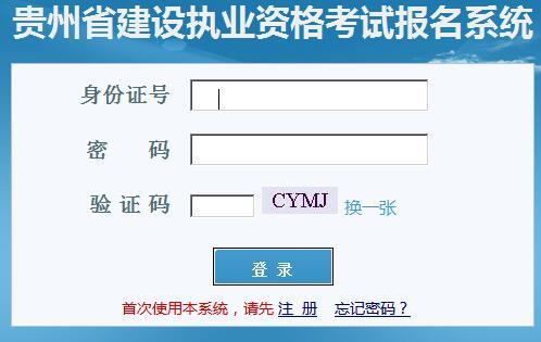 贵州二级建造师报名入口系统