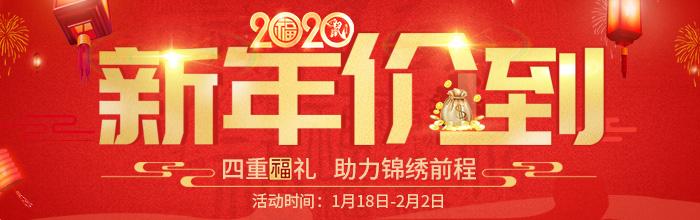 """2020新年""""价""""到,二级建造师课题8.8折优惠"""