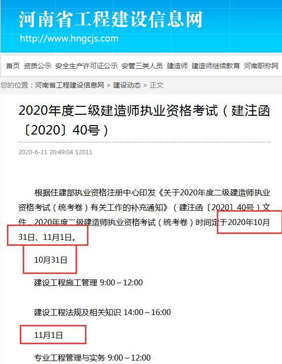 2020河南二级建造师考试时间基本已定,抓紧复习
