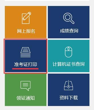 辽宁二级建造师准考证打印入口:辽宁人事考试网