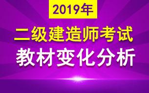 2019年二级建造师教材变化解读(新版)