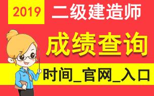 2019年二级建造师成绩查询时间及入口,27个地区公布!