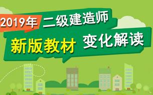 2019二级建造师新教材变化解读_考试网