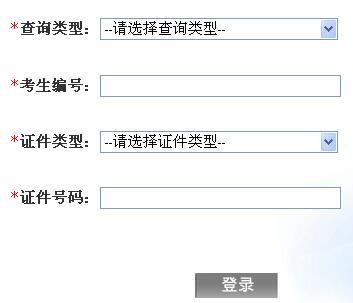 渤海大学2016考研成绩查询入口已开通