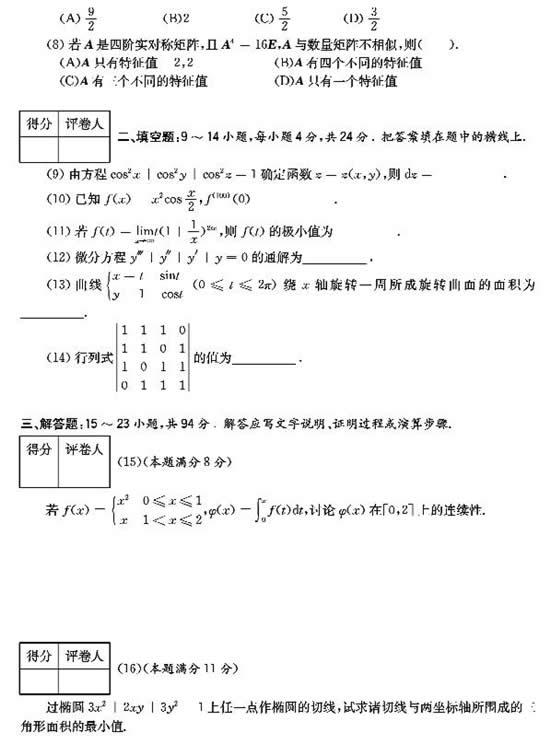 2011年考研数学二全真模拟题及答案解析