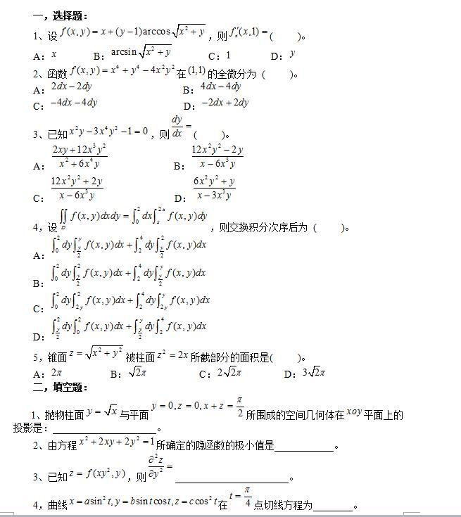 数学精华试题