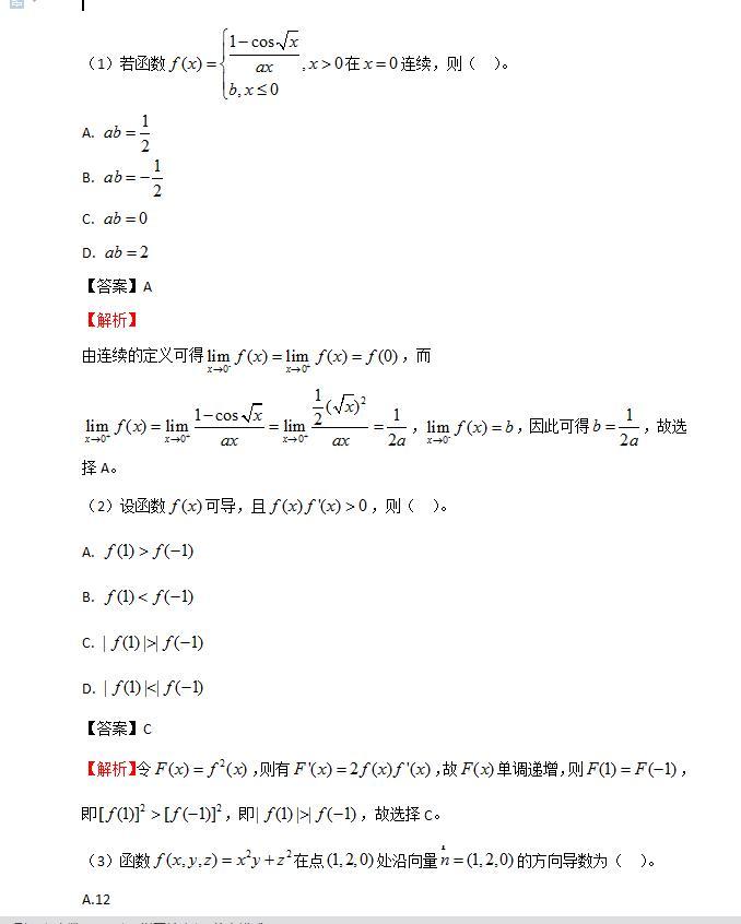 2019年考研数学精华试题8