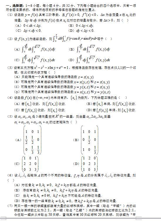 2019年考研数学精华试题9