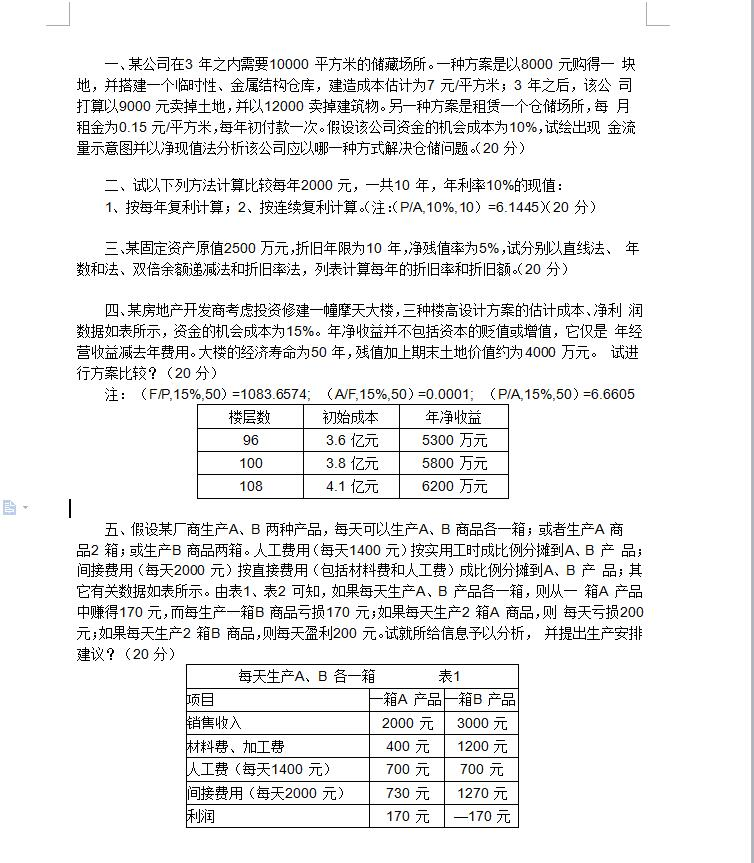 2019工程經濟學變化_2019年考研工程經濟學基礎試題10