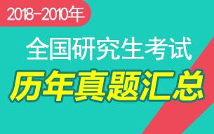 考研各科目历年真题汇总(2017-2011)