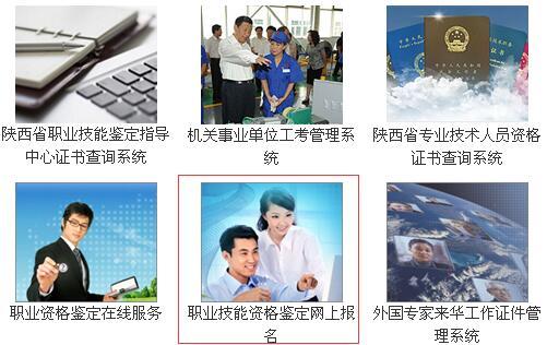 陕西职业技能鉴定考试准考证打印入口