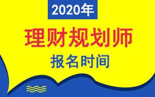 2020年理财规划师考试报名时间