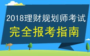 2019年国际理财规划师考试报考指南汇总