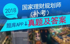 2018年国家理财规划师千赢国际手机版下载千赢国际娱乐老虎机|答案