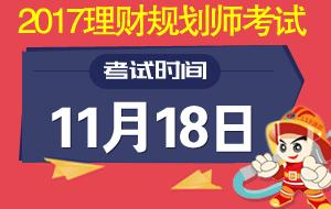2017年11月理财规划师千赢国际手机版下载时间11月18日