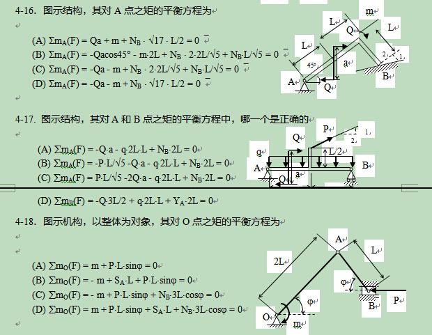 理论力学习题及答案_注册暖通工程师基础考试理论力学选择题及答案(7)-中华考试网