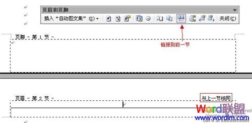 页眉设置 链接到前一页