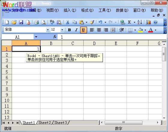 Excel在当前工作表中设置超级链接