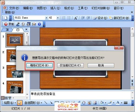 幻灯片怎么转换 如何将ppt幻灯片转换成jpg图片