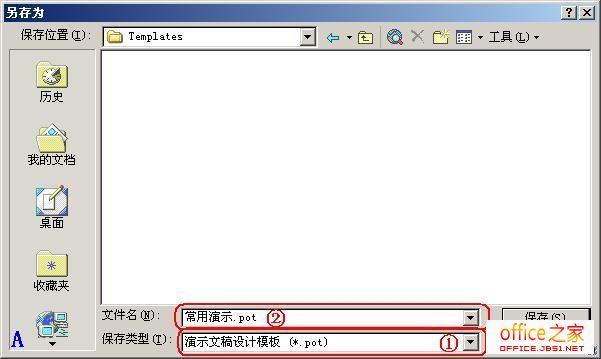 PPT2003如何把制作好的演示文稿保存为模板方便下次使用