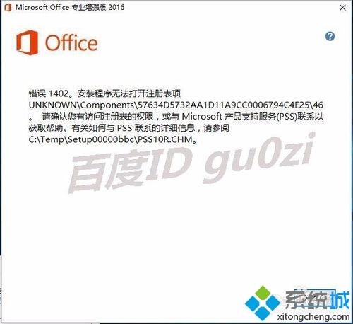 win7安装Office2016出现1042错误怎么办