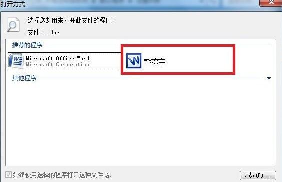 安装WPS后文件的默认打开方式是office怎么办