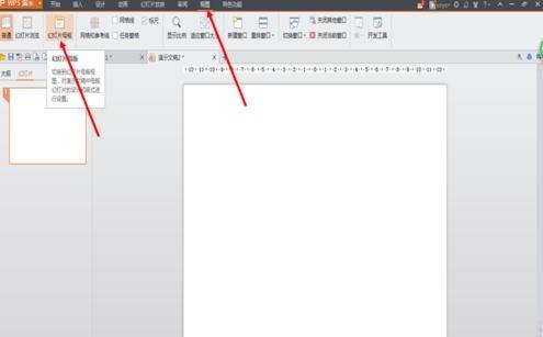 编辑ppt模板的方法步骤   第一步:新建空白文档         一般情况