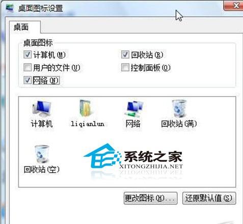 图1 Vista桌面图标设置