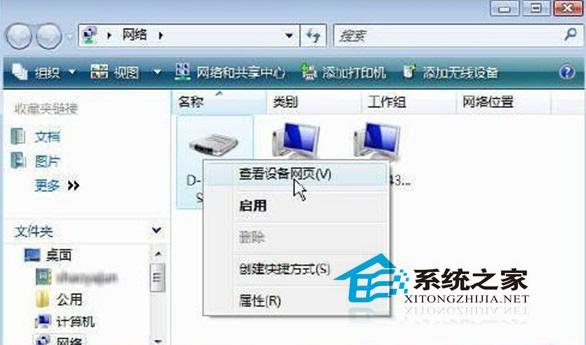 图2 Vista网络查看窗口