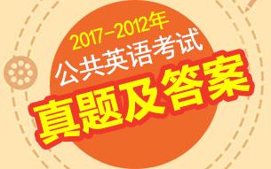 2017年-2012年公共英语等级考试历年真题汇总