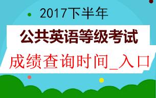 2017年9月公共英语成绩查询时间_入口