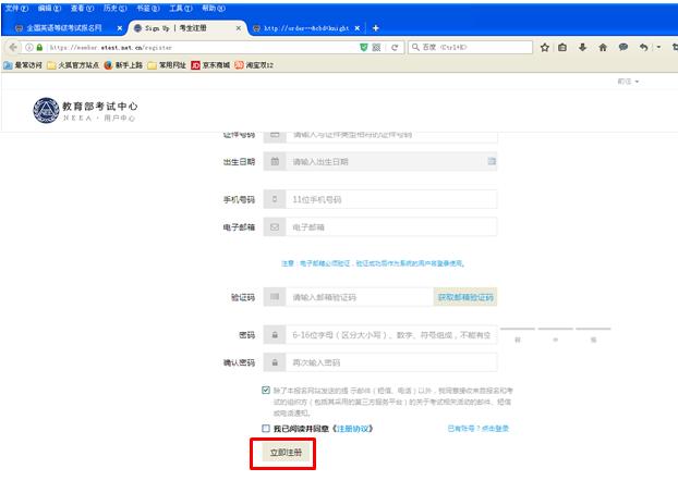 公共英语填写信息注册新用户