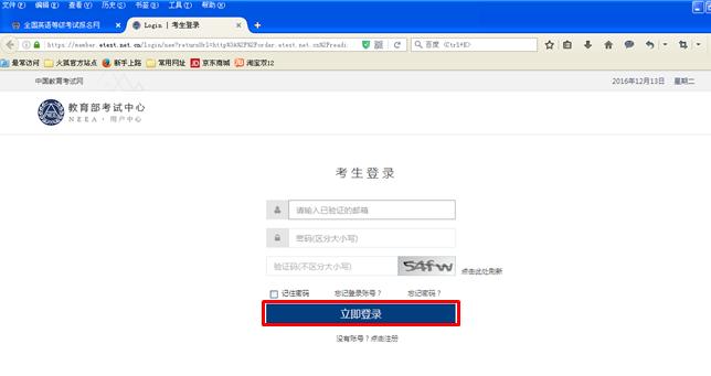 登录用户名密码登录