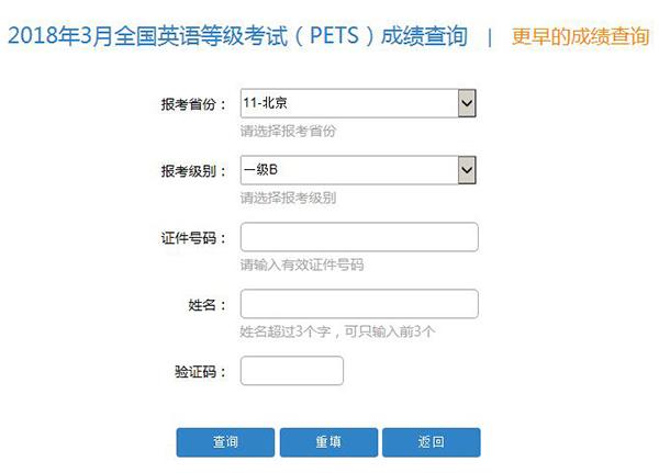 2018年3月湖南公共英语成绩查询入口
