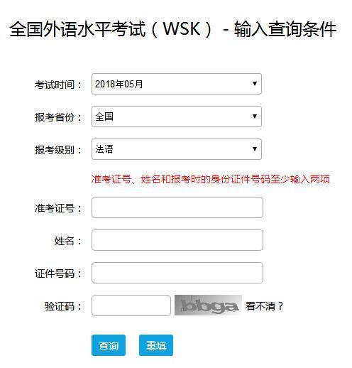 2018年5月全国外语水平考试(wsk)成绩查询入口