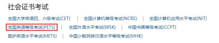 中国教育考试网全国英语等级考试准考证打印入口