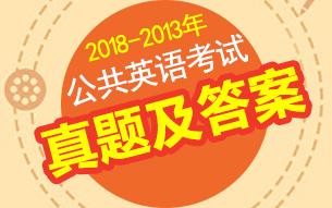 2018-2013年公共英语历年千赢国际娱乐老虎机汇总