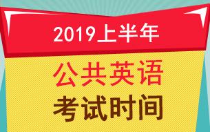 2019年3月公共英语考试时间3月23日、24日