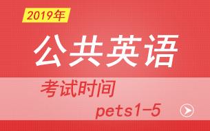 2019年公共英语考试时间(pets1-5级)