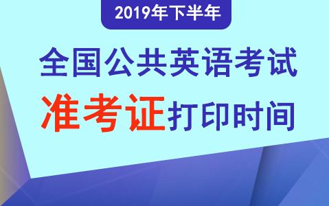 2019下半年公共英语准考证打印时间9月9日