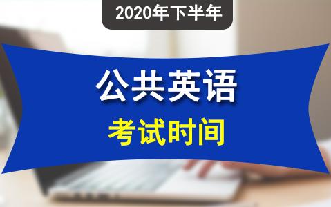 2020下半年公共英语考试时间