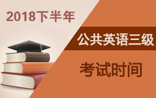 2018下半年公共英语三级千赢国际手机版下载时间9月15日-16日