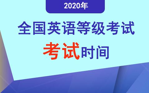 2020年全国英语等级考试时间