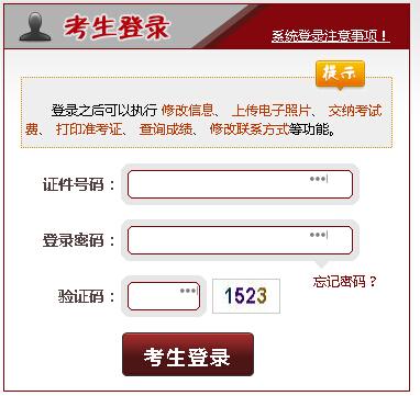 司法部网站2017年台湾考区成绩查询系统