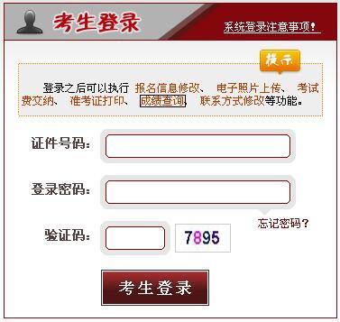 甘肃司法网:2016年甘肃司法考试成绩查询系统