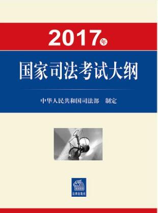 2017年司法考试大纲