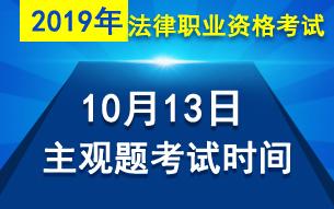 司法部官网2019年法律职业资格betway787主观题betway787时间10月13日
