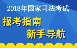 2018年国家司法千赢国际手机版下载报考指南