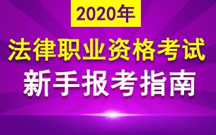 2020年法律职业资格考试报考指南汇总
